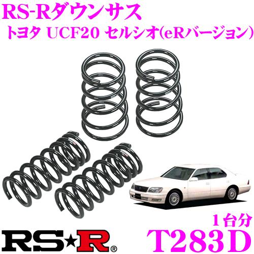 RS-R ローダウンサスペンション T283Dトヨタ UCF20 セルシオ(eRバージョン)用ダウン量 F 40~35mm R 30~25mm【3年5万kmのヘタリ保証付】