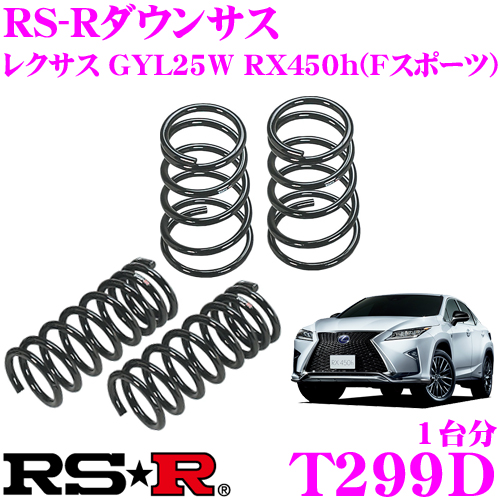 RS-R ローダウンサスペンション T299Dレクサス GYL25W RX450h(Fスポーツ)用ダウン量 F 40~35mm R 30~25mm【3年5万kmのヘタリ保証付】