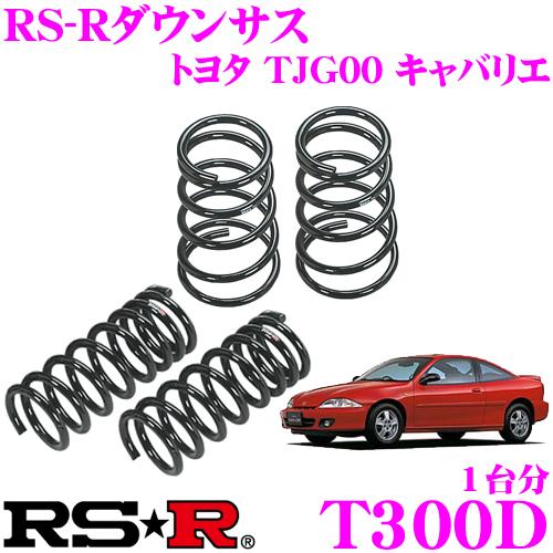 RS-R ローダウンサスペンション T300Dトヨタ TJG00 キャバリエ用ダウン量 F 30~25mm R 45~40mm【3年5万kmのヘタリ保証付】