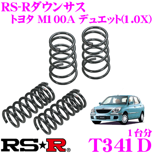 RS-R ローダウンサスペンション T341D トヨタ M100A デュエット(1.0X)用 ダウン量 F 40~35mm R 45~40mm 【3年5万kmのヘタリ保証付】