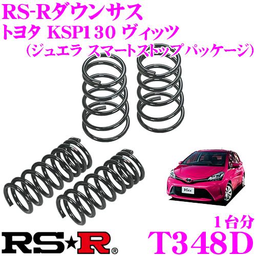 RS-R ローダウンサスペンション T348D トヨタ KSP130 ヴィッツ(ジュエラ スマートストップパッケージ)用 ダウン量 F 35~30mm R 20~15mm 【3年5万kmのヘタリ保証付】