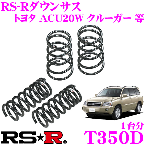 RS-R ローダウンサスペンション T350D トヨタ ACU20W クルーガー 等用 ダウン量 F 40~35mm R 30~25mm 【3年5万kmのヘタリ保証付】