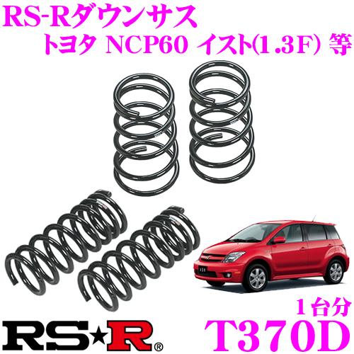RS-R ローダウンサスペンション T370D トヨタ トヨタ NCP60 イスト(1.3F) 等用 ダウン量 F 40~35mm R 25~20mm 【3年5万kmのヘタリ保証付】