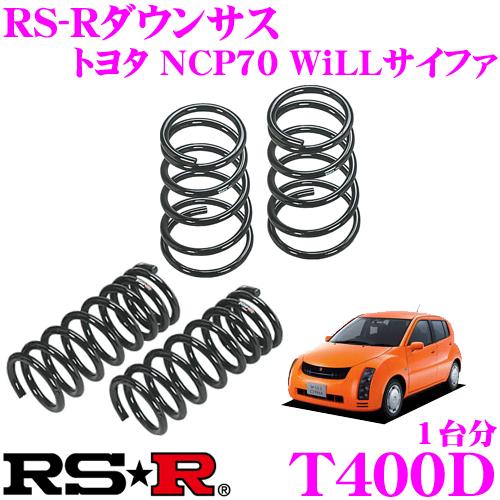 RS-R ローダウンサスペンション T400Dトヨタ NCP70 WiLLサイファ用ダウン量 F 30~25mm R 25~20mm【3年5万kmのヘタリ保証付】