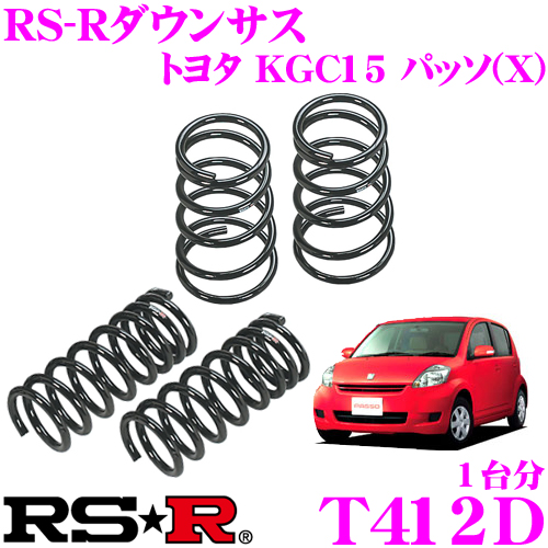 RS-R ローダウンサスペンション T412D トヨタ KGC15 パッソ(X)用 ダウン量 F 40~35mm R 35~30mm 【3年5万kmのヘタリ保証付】