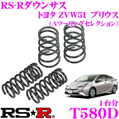 RS-R ローダウンサスペンション T580Dトヨタ ZVW51 プリウス(Aツーリングセレクション)用ダウン量 F 35~30mm R 25~20mm【3年5万kmのヘタリ保証付】