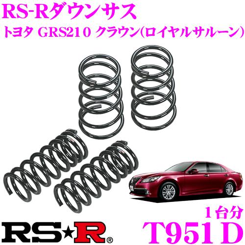 RS-R ローダウンサスペンション T951D トヨタ GRS210 クラウン(ロイヤルサルーン)用 ダウン量 F 35~30mm R 35~30mm 【3年5万kmのヘタリ保証付】