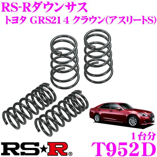RS-R ローダウンサスペンション T952D トヨタ GRS214 クラウン(アスリートS)用 ダウン量 F 15~10mm R 10~5mm 【3年5万kmのヘタリ保証付】