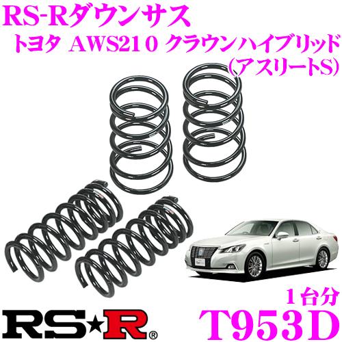 RS-R ローダウンサスペンション T953D トヨタ AWS210 クラウンハイブリッド(アスリートS)用 ダウン量 F 30~25mm R 20~15mm 【3年5万kmのヘタリ保証付】