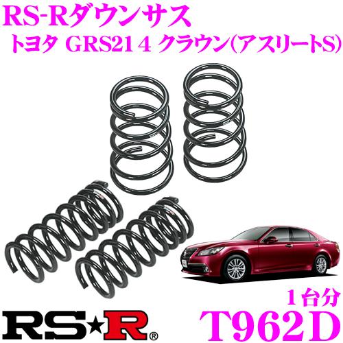 RS-R ローダウンサスペンション T962Dトヨタ GRS214 クラウン(アスリートS)用ダウン量 F 15~10mm R 10~5mm【3年5万kmのヘタリ保証付】