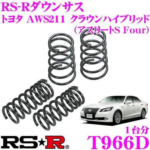 RS-R ローダウンサスペンション T966D トヨタ AWS211 クラウンハイブリッド(アスリートS Four)用 ダウン量 F 40~35mm R 25~20mm 【3年5万kmのヘタリ保証付】