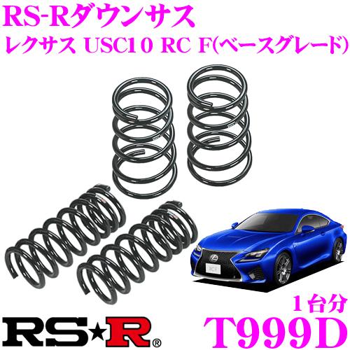 RS-R ローダウンサスペンション T999Dレクサス USC10 RC F(ベースグレード)用ダウン量 F 35~30mm R 25~20mm【3年5万kmのヘタリ保証付】