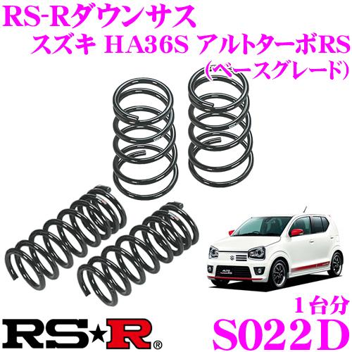 RS-R ローダウンサスペンション S022Dスズキ HA36S アルトターボRS(ベースグレード)用ダウン量 F 35~30mm R 40~35mm【3年5万kmのヘタリ保証付】