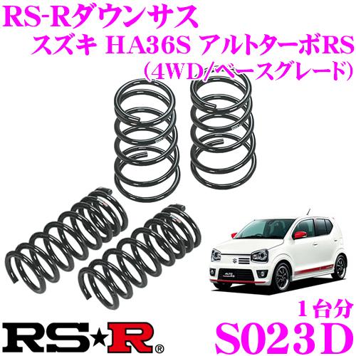 RS-R ローダウンサスペンション S023Dスズキ HA36S アルトターボRS(4WD/ベースグレード)用ダウン量 F 40~35mm R 40~35mm【3年5万kmのヘタリ保証付】