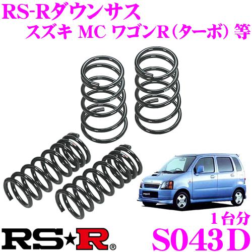 RS-R ローダウンサスペンション S043D スズキ MC ワゴンR(ターボ) 等用 ダウン量 F 30~25mm R 30~25mm 【3年5万kmのヘタリ保証付】