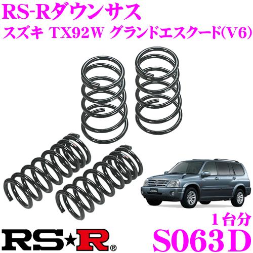 RS-R ローダウンサスペンション S063D スズキ TX92W グランドエスクード(V6)用 ダウン量 F 50~45mm R 45~40mm 【3年5万kmのヘタリ保証付】
