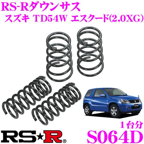 RS-R ローダウンサスペンション S064D スズキ TD54W エスクード(2.0XG)用 ダウン量 F 40~35mm R 40~35mm 【3年5万kmのヘタリ保証付】