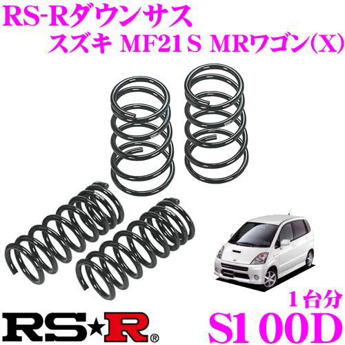 RS-R ローダウンサスペンション S100D スズキ MF21S MRワゴン(X)用 ダウン量 F 50~45mm R 35~30mm 【3年5万kmのヘタリ保証付】
