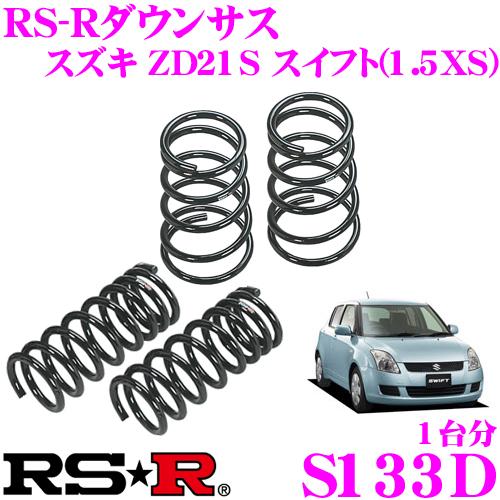 RS-R ローダウンサスペンション S133D スズキ ZD21S スイフト(1.5XS)用 ダウン量 F 30~25mm R 15~10mm 【3年5万kmのヘタリ保証付】