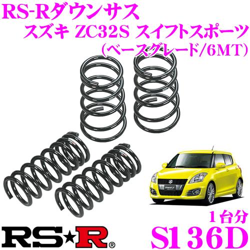 RS-R ローダウンサスペンション S136D スズキ ZC32S スイフトスポーツ(ベースグレード/6MT)用 ダウン量 F 30~25mm R 20~15mm 【3年5万kmのヘタリ保証付】