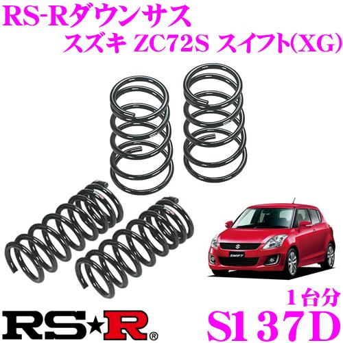 RS-R ローダウンサスペンション S137Dスズキ ZC72S スイフト(XG)用ダウン量 F 35~30mm R 30~25mm【3年5万kmのヘタリ保証付】