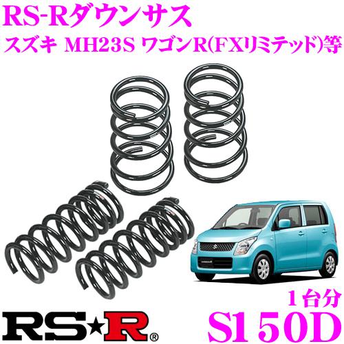 RS-R ローダウンサスペンション S150D スズキ MH23S ワゴンR(FXリミテッド)等用 ダウン量 F 50~45mm R 45~40mm 【3年5万kmのヘタリ保証付】