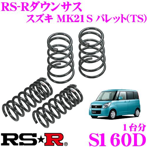 RS-R ローダウンサスペンション S160D スズキ MK21S パレット(TS)用 ダウン量 F 30~25mm R 40~35mm 【3年5万kmのヘタリ保証付】