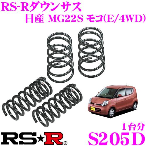 RS-R ローダウンサスペンション S205D 日産 MG22S モコ(E/4WD)用 ダウン量 F 45~40mm R 35~30mm 【3年5万kmのヘタリ保証付】