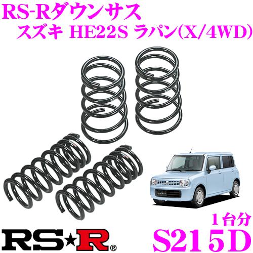 RS-R ローダウンサスペンション S215Dスズキ HE22S ラパン(X/4WD)用ダウン量 F 35~30mm R 30~25mm【3年5万kmのヘタリ保証付】