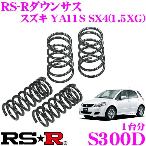 RS-R ローダウンサスペンション S300D スズキ YA11S SX4(1.5XG)用 ダウン量 F 30~25mm R 40~35mm 【3年5万kmのヘタリ保証付】