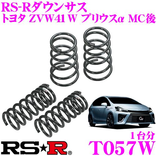 RS-R ローダウンサスペンション T057W トヨタ ZVW41W プリウスα Sツーリングセレクション(MC後)用 ダウン量 F 40~35mm R 40~35mm 【3年5万kmのヘタリ保証付】