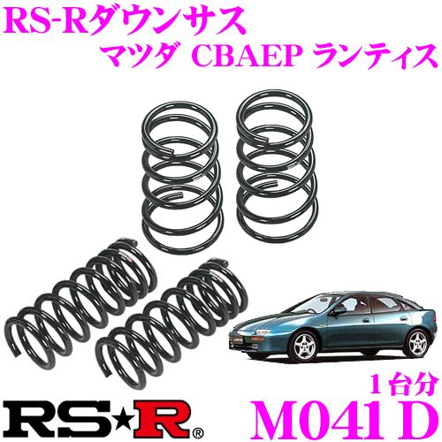 RS-R ローダウンサスペンション M041D マツダ CBAEP ランティス用 ダウン量 F 40~35mm R 30~25mm 【3年間/5万キロのヘタリ保証付き】