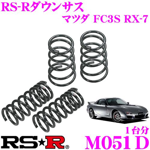 RS-R ローダウンサスペンション M051D マツダ FC3S RX-7用 ダウン量 F 35~30mm R 20~15mm 【3年間/5万キロのヘタリ保証付き】