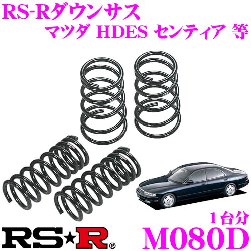 RS-R ローダウンサスペンション M080D マツダ HDES センティア 等用 ダウン量 F 35~30mm R 25~20mm 【3年間/5万キロのヘタリ保証付き】