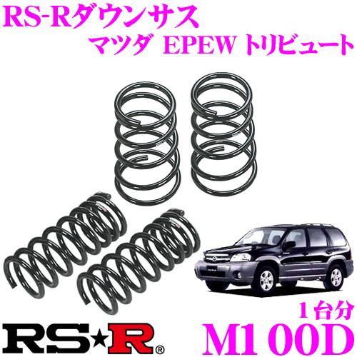RS-R ローダウンサスペンション M100D マツダ EPEW トリビュート用 ダウン量 F 35~30mm R 35~30mm 【3年間/5万キロのヘタリ保証付き】