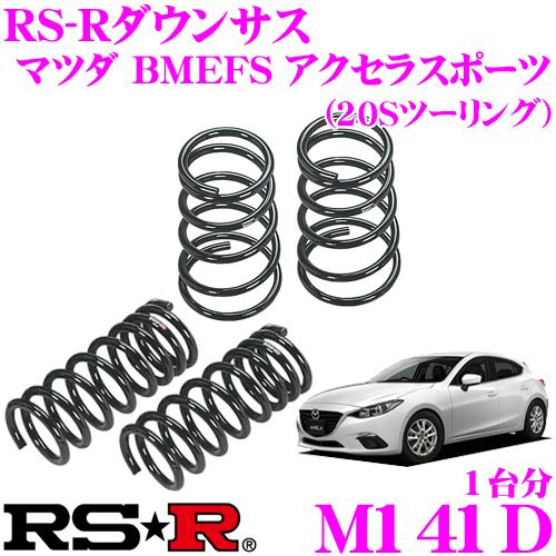 RS-R ローダウンサスペンション M141D マツダ BMEFS アクセラスポーツ(20Sツーリング)用 ダウン量 F 30~25mm R 35~30mm 【3年間/5万キロのヘタリ保証付き】