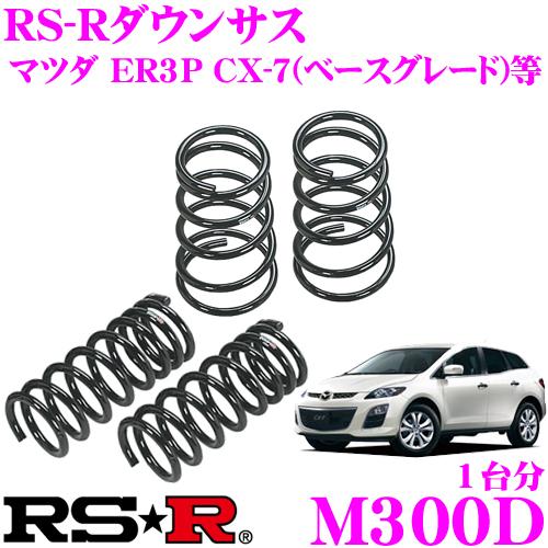 RS-R ローダウンサスペンション M300D マツダ ER3P CX-7(ベースグレード)等用 ダウン量 F 30~25mm R 30~25mm 【3年間/5万キロのヘタリ保証付き】