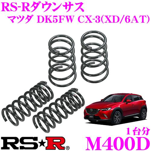 RS-R ローダウンサスペンション M400D マツダ DK5FW CX-3(XD/6AT)等用 ダウン量 F 35~30mm R 25~20mm 【3年間/5万キロのヘタリ保証付き】