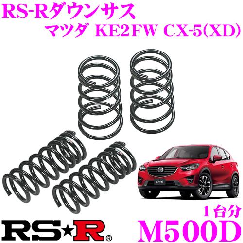 RS-R ローダウンサスペンション M500Dマツダ KE2FW CX-5(XD)等用ダウン量 F 30~25mm R 50~45mm【3年間/5万キロのヘタリ保証付き】