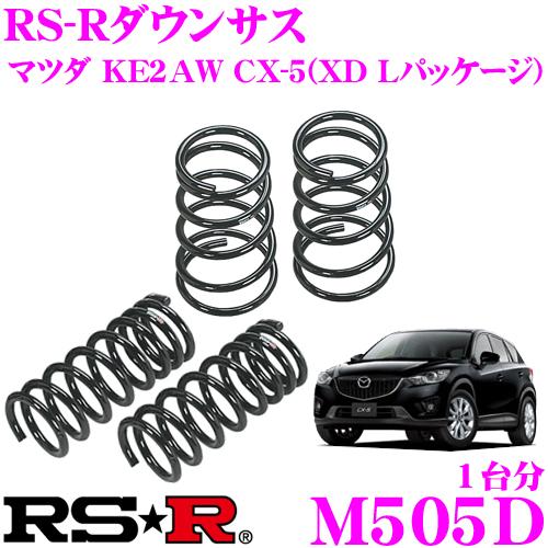 RS-R ローダウンサスペンション M505DM505D用ダウン量 F 30~25mm R 40~35mm【3年間/5万キロのヘタリ保証付き】