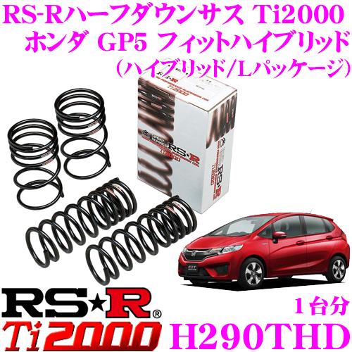 RS-R ローダウンサスペンション H290THD ホンダ GP5 フィットハイブリッド(ハイブリッド/Lパッケージ)用 ダウン量 F 20~15mm R 20~15mm 【3年間/5万キロのヘタリ保証付き】