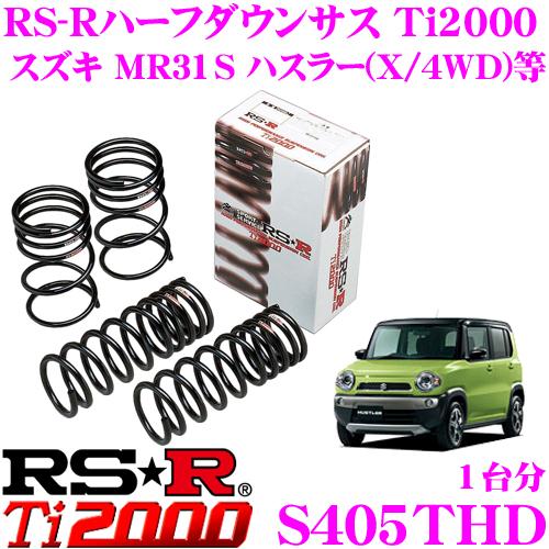 RS-R ローダウンサスペンション S405THDスズキ MR31S ハスラー(X/4WD)等用ダウン量 F 15~10mm R 25~20mm【3年間/5万キロのヘタリ保証付き】