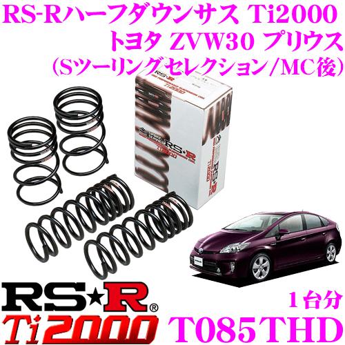 RS-R ローダウンサスペンション T085THDトヨタ ZVW30 プリウス(Sツーリングセレクション/MC後)用ダウン量 F 15~10mm R 20~15mm【3年間/5万キロのヘタリ保証付き】