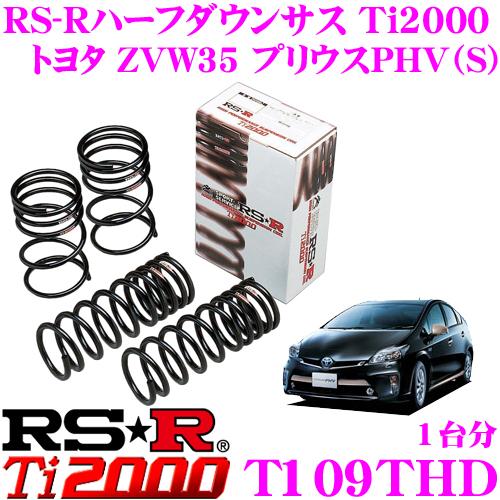 RS-R ローダウンサスペンション T109THD トヨタ ZVW35 プリウスPHV(S)用 ダウン量 F 15~10mm R 25~20mm 【3年間/5万キロのヘタリ保証付き】