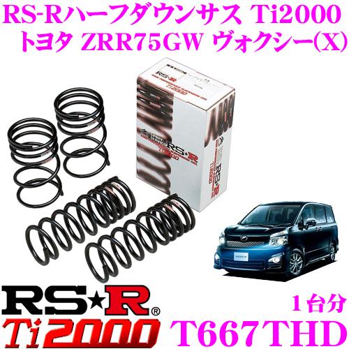 RS-R ローダウンサスペンション T667THD トヨタ 70系 ヴォクシー(X)用 ダウン量 F 25~20mm R 35~30mm 【3年間/5万キロのヘタリ保証付き】
