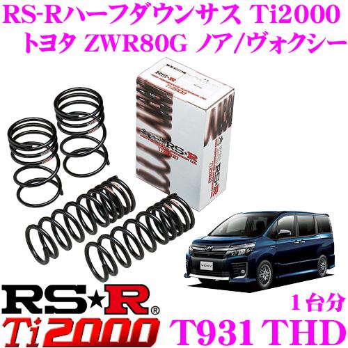 RS-R ローダウンサスペンション T931THD トヨタ 80系 ノア/ヴォクシー用 ダウン量 F 20~15mm R 30~25mm 【3年間/5万キロのヘタリ保証付き】