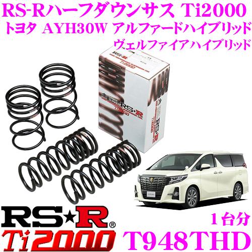 RS-R ローダウンサスペンション T948THD トヨタ 30系 アルファードハイブリッド/ヴェルファイアハイブリッド用 ダウン量 F 25~20mm R 25~20mm 【3年間/5万キロのヘタリ保証付き】