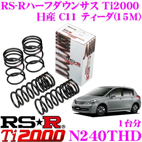 RS-R ローダウンサスペンション N240THD日産 C11 ティーダ(15M)用ダウン量 F 20~15mm R 10~5mm【3年間/5万キロのヘタリ保証付き】