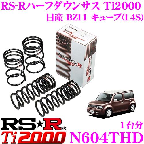 RS-R ローダウンサスペンション N604THD日産 BZ11 キューブ(14S)用ダウン量 F 25~20mm R 15~10mm【ヘタリ永久保証付き】