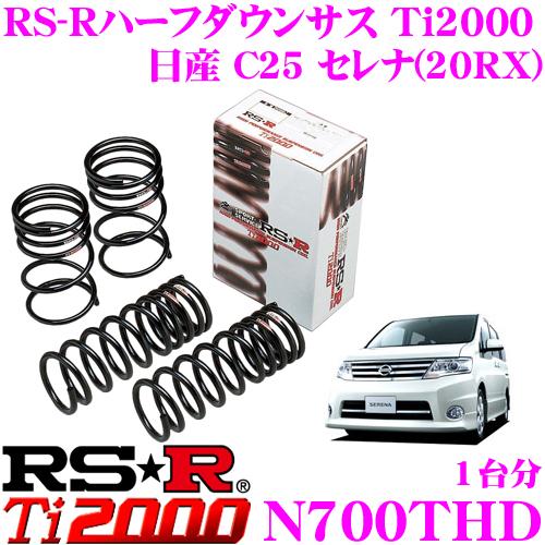 RS-R ローダウンサスペンション N700THD日産 C25 セレナ(20RX)用ダウン量 F 15~10mm R 10~5mm【3年間/5万キロのヘタリ保証付き】